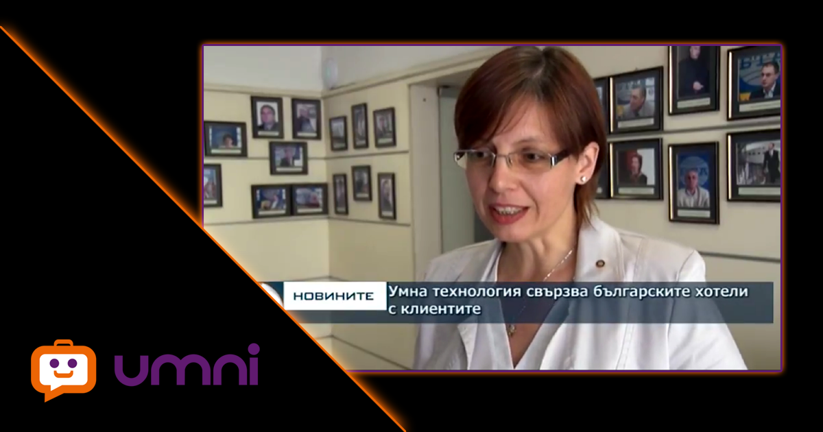 Europe TV: Smart technology connects Bulgarian hotels with customers