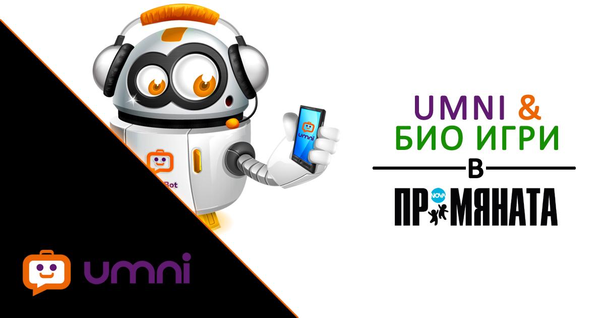 umni bio games promqnata