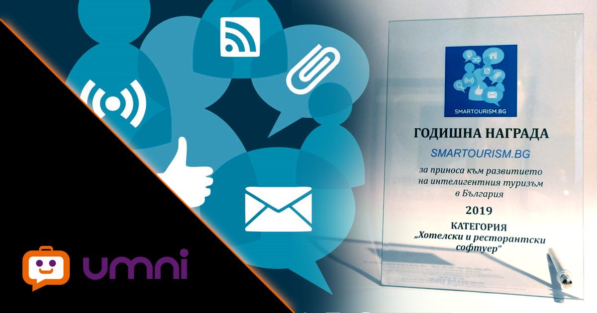 umni smartourism award