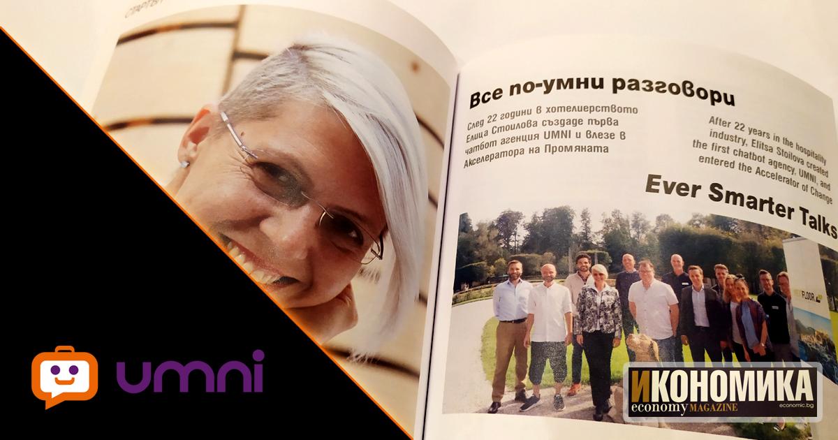 umni economy magazine 1