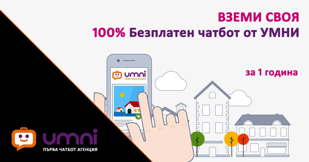 100% безплатен чатбот за 1 година от Умни