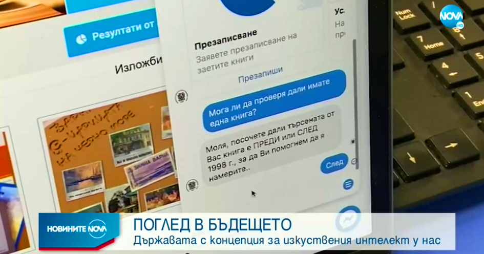 The smart library chatbot by Umni in the TV news about AI