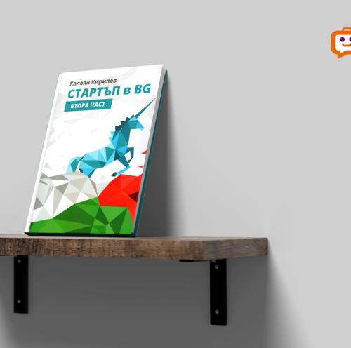 umni book startup in bg